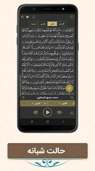 نرم افزار قرآنی ذکر - اندروید ذکر ذکر – نرم افزار قرآنی جامع و فارسی 19                                                                           8  IslamiDL