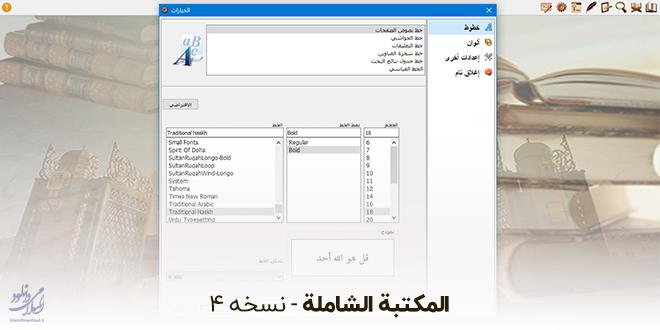 المکتبه الشامله نسخه جدید برای ویندوز المکتبة الشاملة نسخه جدید المکتبة الشاملة برای ویندوز                                                                  1