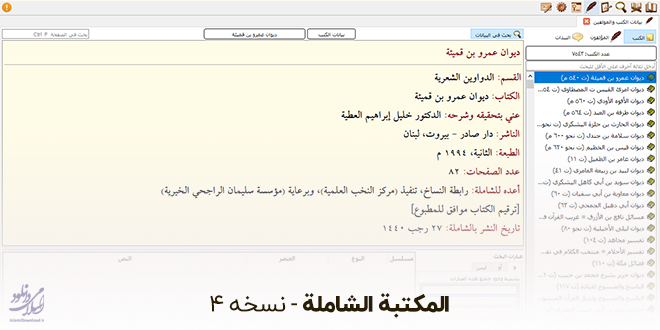 المکتبه الشامله نسخه جدید برای ویندوز المکتبة الشاملة نسخه جدید المکتبة الشاملة برای ویندوز                                                                  2