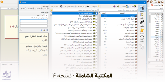 المکتبه الشامله نسخه جدید برای ویندوز المکتبة الشاملة نسخه جدید المکتبة الشاملة برای ویندوز                                                                  3