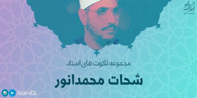 تلاوت های استاد «شحات محمد انور»  آرشیوی تلاوت های استاد شحات محمد انور 04